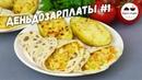 УЖИН на четверых за 59 рублей! деньдозарплаты