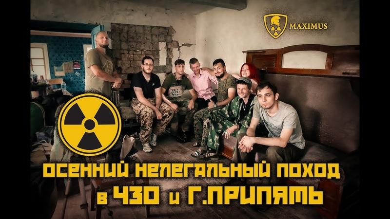 Сентябрьский нелегальный поход в ЧЗО и Припять Illegal campaign in the CEZ and Pripyat 2018