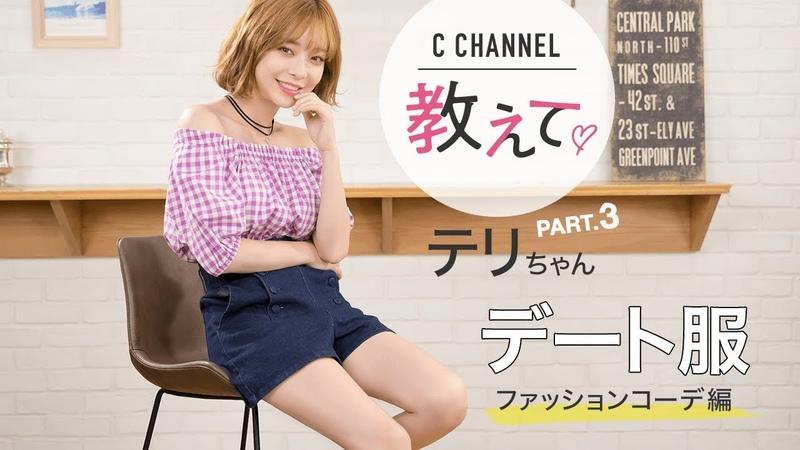 강태리 話題のテリちゃんにインタビュー Part3♡デート服ファッションコーデは?