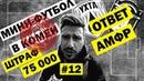 АМФР - Куда пропадают деньги в мини-футболе / Банкротство команд / 20 лет без трофеев