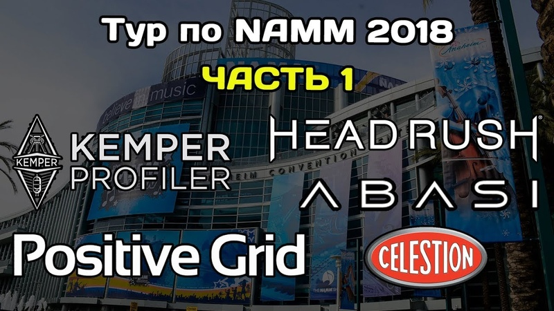 Тур по NAMM 2018 (ч.1) BIAS, Headrush, Kemper, Abasi Guitars, бутик и др.