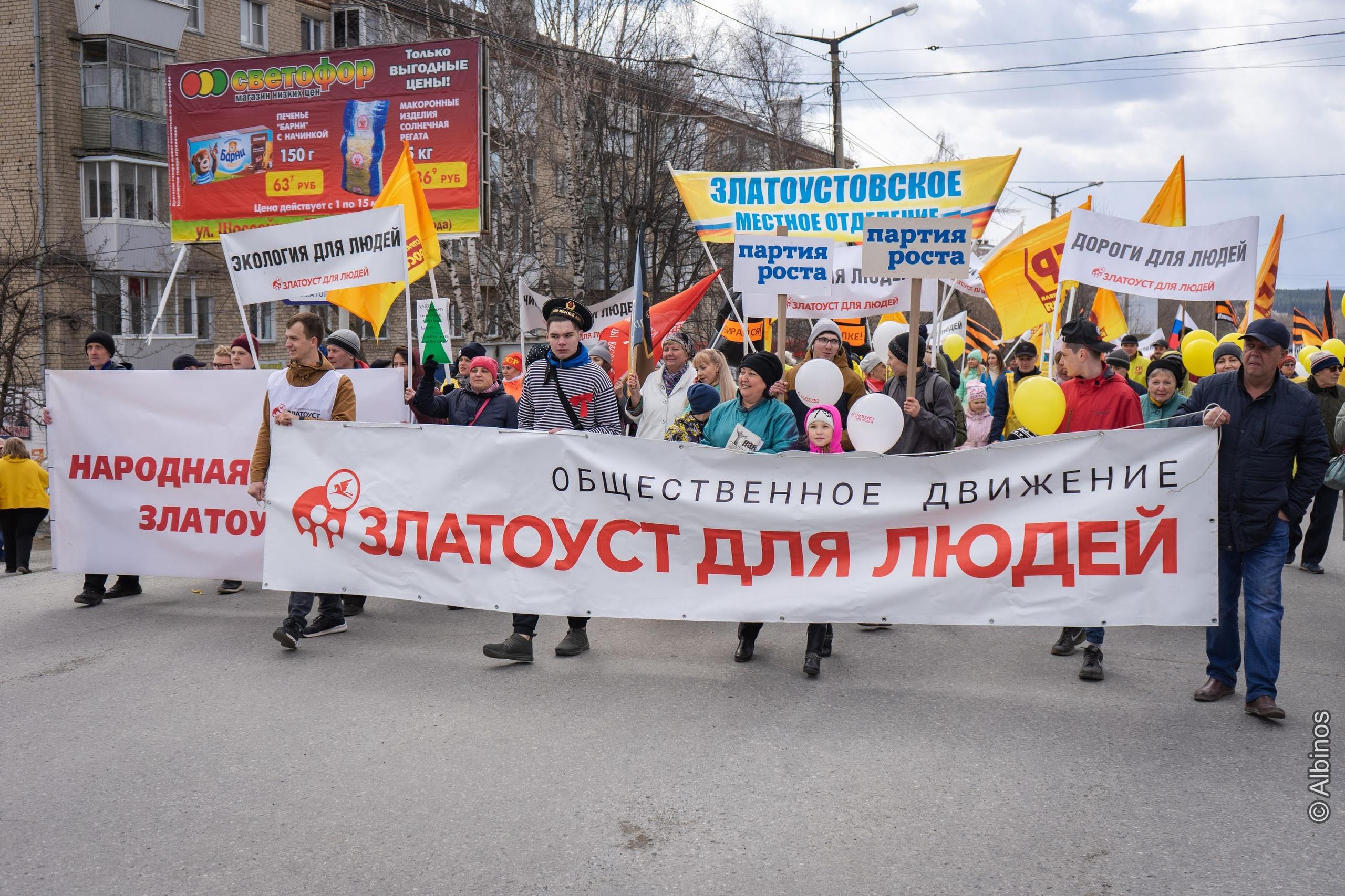 Первомайская демонстрация 2019