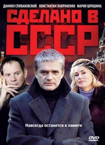 Сделано в СССР (сериал) 2011 смотреть онлайн