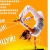 Школа танцев / танцевальная студия TRINITY DANCE