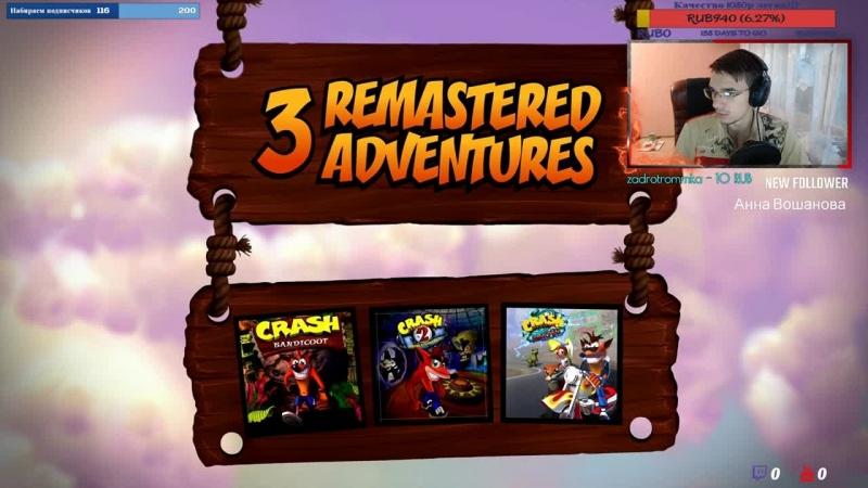 Crash Bandicoot n sane trilogy 2 часть (Ламповое прохождение №2)Rus_озвучка