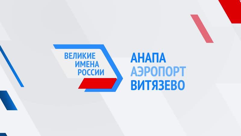 Продолжается голосование за имя, которое будет присвоено аэропорту Анапы.