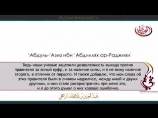 Разъяснение шейха Раджихи по важным вопросам разногласий [HD].3gp