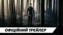 Робін Гуд Офіційний український трейлер HD