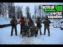 Обычный день в TacGen \ тренировка с карабином АК\ базовые элементы тренировки с карабином ФТЦС