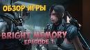 Обзор Bright Обзор Memory Episode 1 шикарный экшен слешер с боссами 光明记忆:第一章