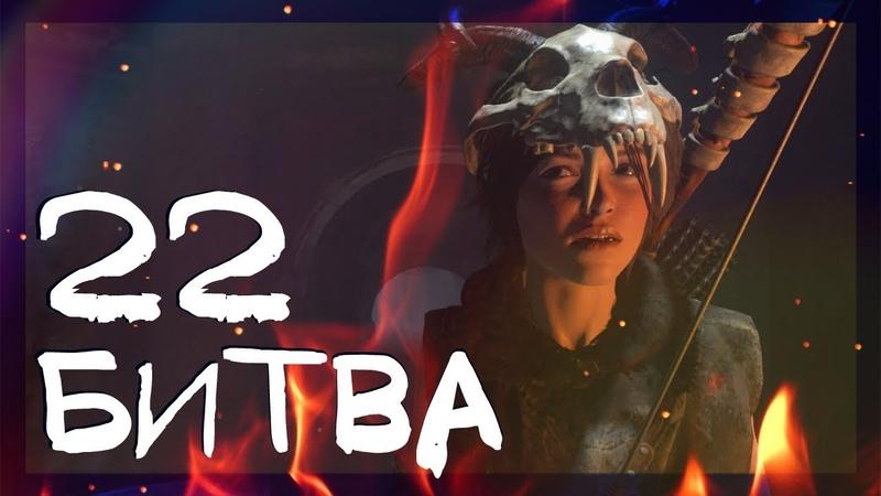 ЛЮТАЯ ЗАРУБА В ДОЛИНЕ 22 ► Rise of the Tomb Raider: 20 Year Celebration ► Сложность выживание