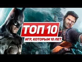 Топ 10 игр, которым уже 10 лет #2