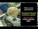 Рубль укрепляется Фундаментальная стоимость рубля Прогноз курса доллара Рубль Доллар Евро
