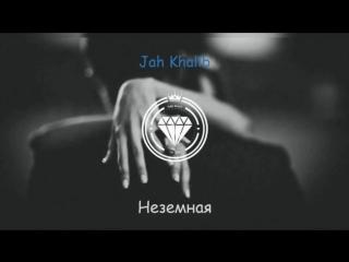Jah Khalib - Неземная.mp4