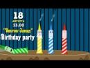18.08 Birthday Party Восток-Запад