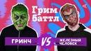 ГРИМ БАТТЛ: Гринч VS. Железный человек (3)