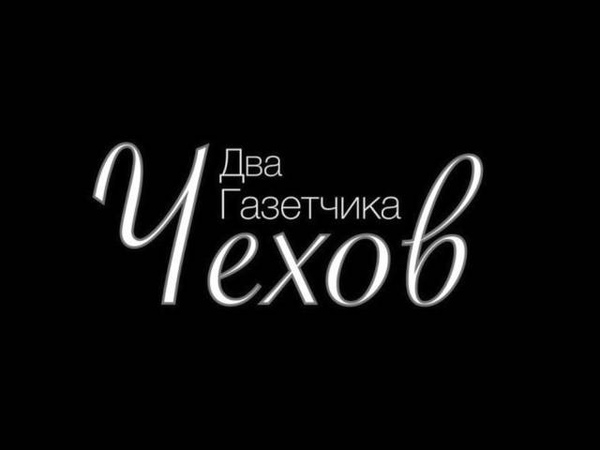 Антон Павлович Чехов Два Газетчика аудио рассказ