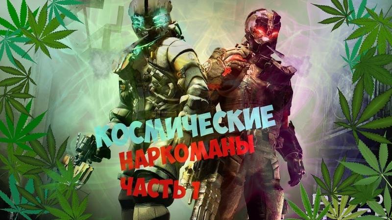 КОСМИЧЕСКИЕ НАРКОМАНЫ ЧАСТЬ 1   Dead Space CO-OP   Монтаж 16