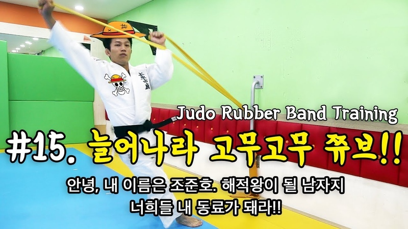 Cho | Rubber Band Training