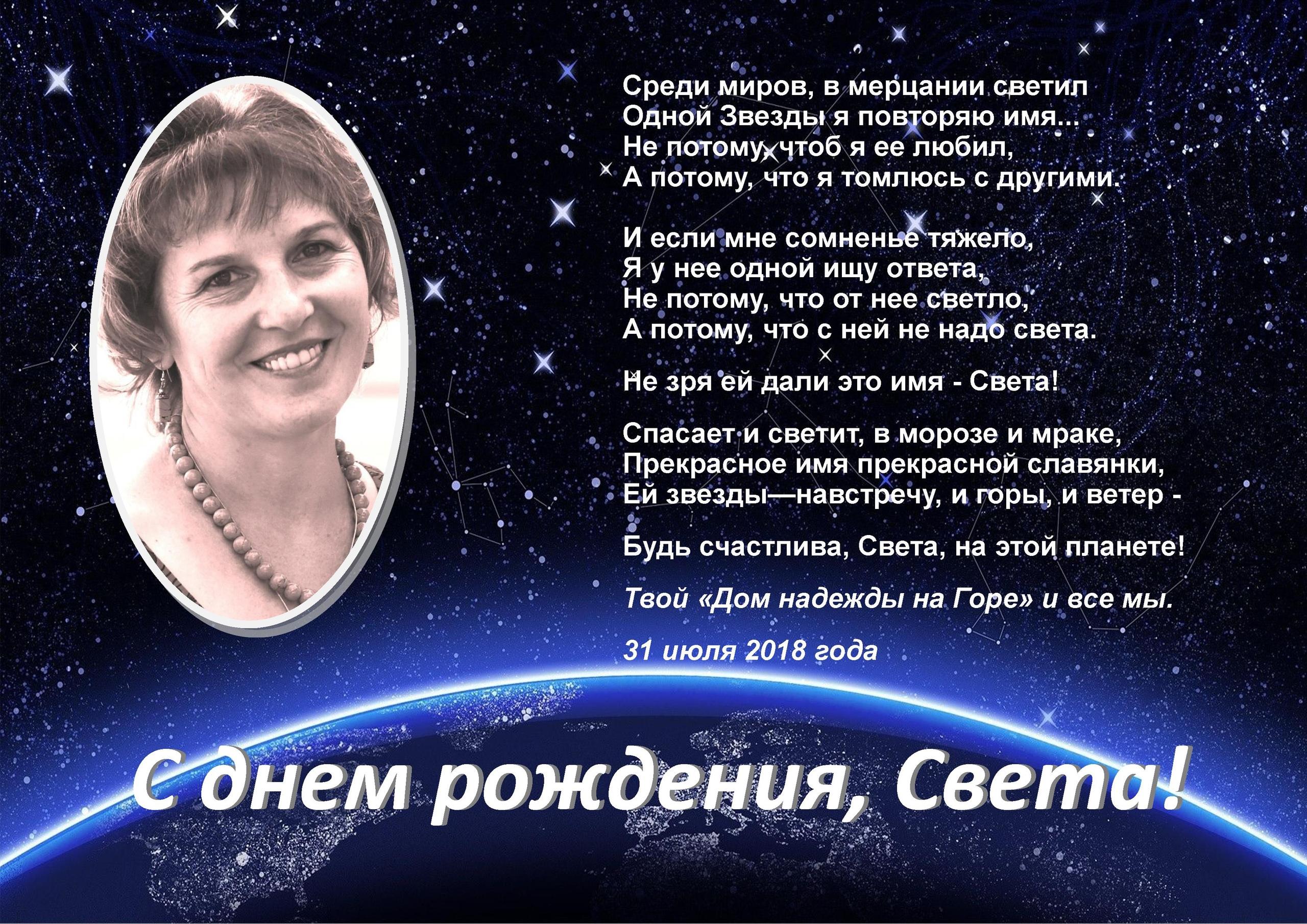 Светлана Мосеева
