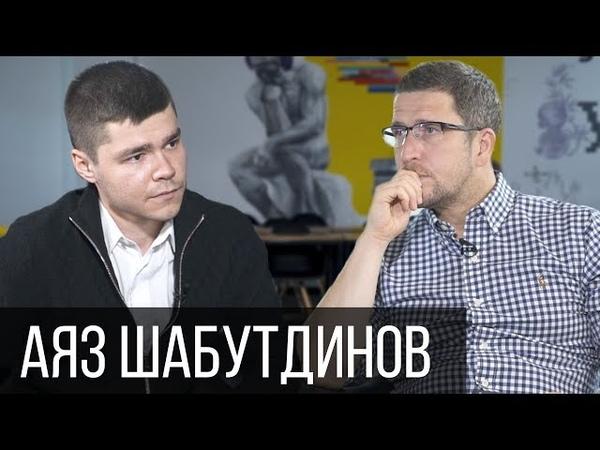 Аяз Шабутдинов - Я чемпион мира по падениям   Заметки Предпринимателя   18