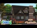 Sims 4 | СТРОИТЕЛЬСТВО | ДОМА ЧУДНЫЙ | NO CC | МИЛЕНАSIMS4