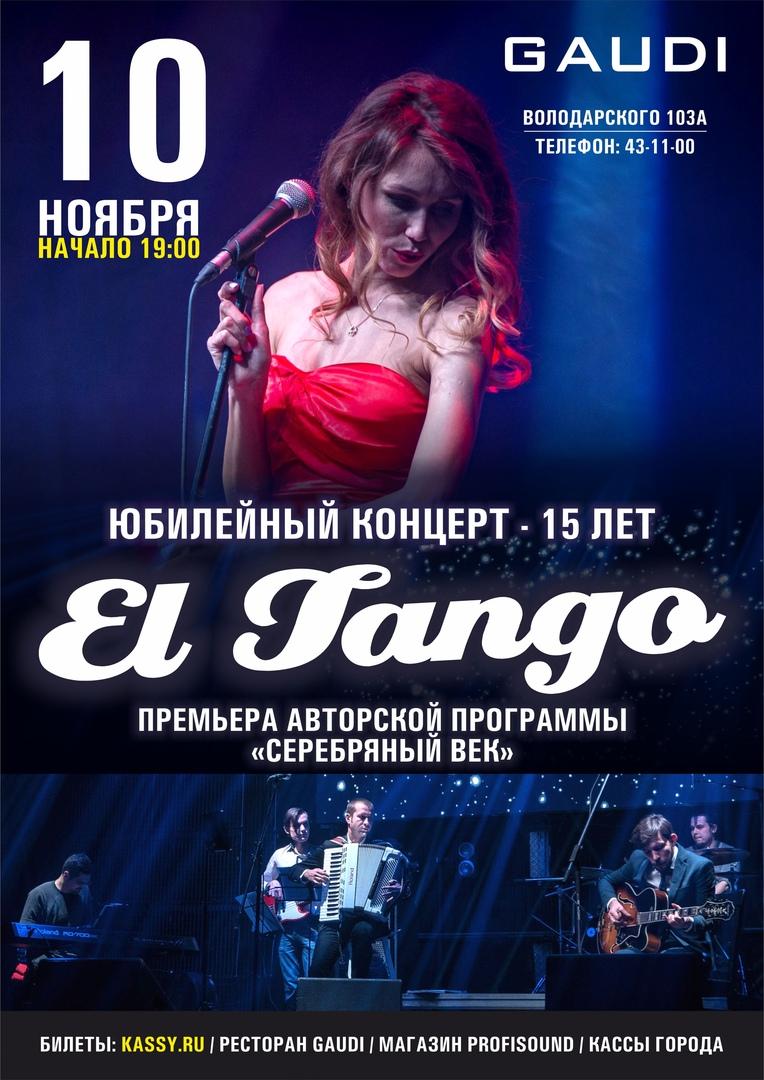 10.11 El Tango в ресторане GAUDI!