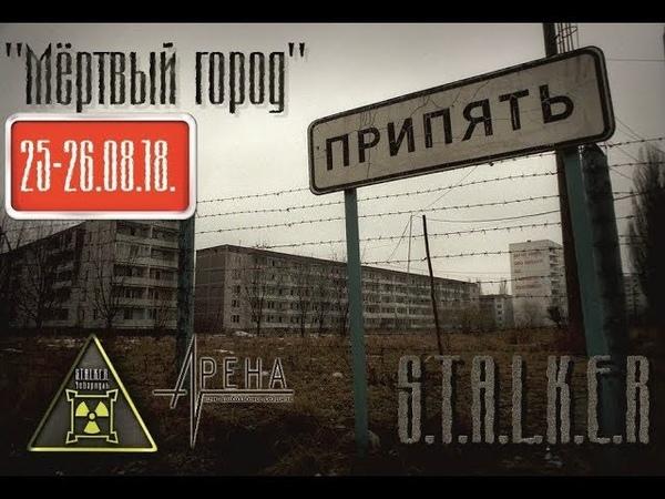 S.T.A.L.K.E.R. 2 Сезон - 4 Серия