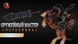 Оружейный Мастер Перековка - Пожиратель Хаоса из Darksiders - Man At Arms на русском!