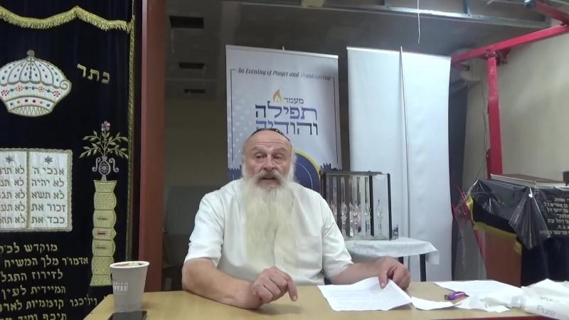 Мошиах и Геула 2й урок - рав Булочник 5778 (отрывок)