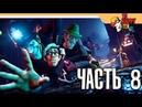 WE HAPPY FEW ♥ Прохождение на русском Часть 8