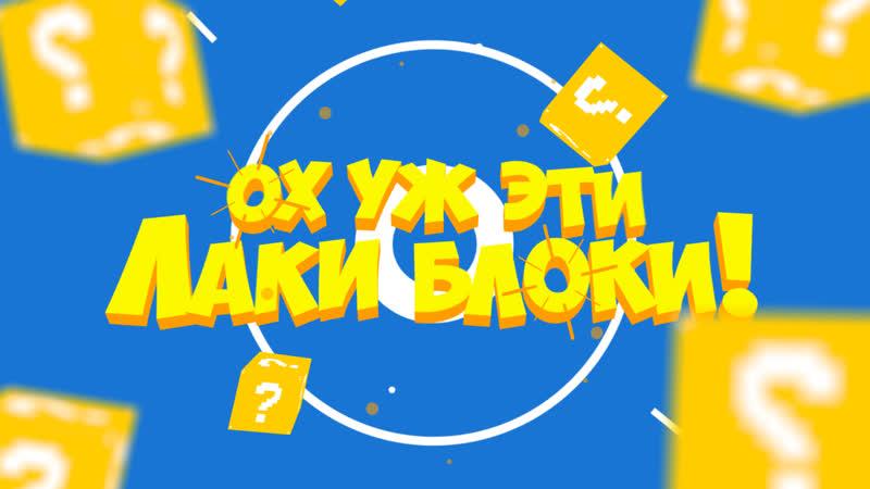 LuckyBlock_Badi