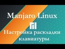 Как добавить раскладку клавиатуры в Manjaro Linux