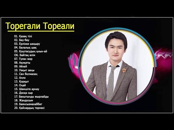 Торегали Тореали лучшие хиты 2018 Полный альбом Торегали Тореали 2018