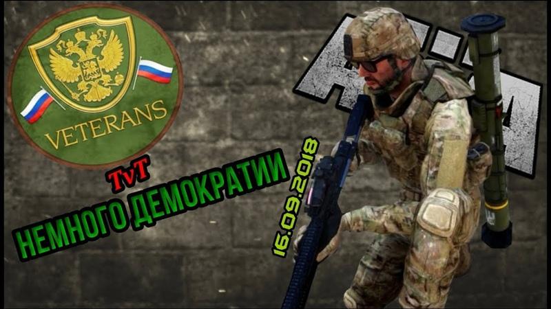 ARMA 3 | НЕСЕМ ДЕМОКРАТИЮ! ТвТ от 16.09.2018.