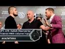 UFC 229: Хабиб-Макгрегор. Главное ММА-событие года