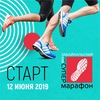 Забайкальский супермарафон 2019