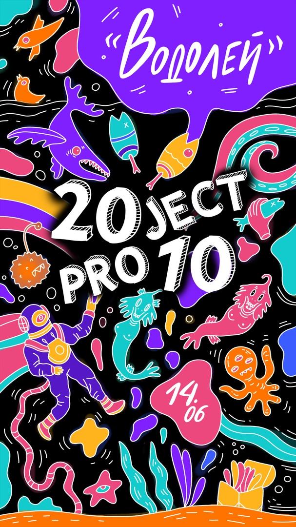 Афиша Владивосток project 20 10