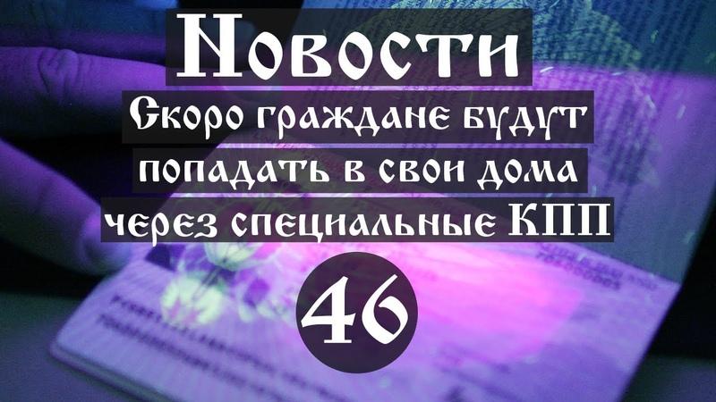 Новости. Скоро граждане будут попадать в свои дома через специальные КПП (Выпуск №46)