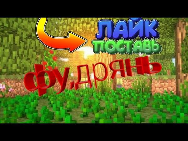 Клип фу дрянь в Майнкрафте $kinnykk