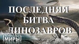 Затерянные миры Последняя битва динозавров