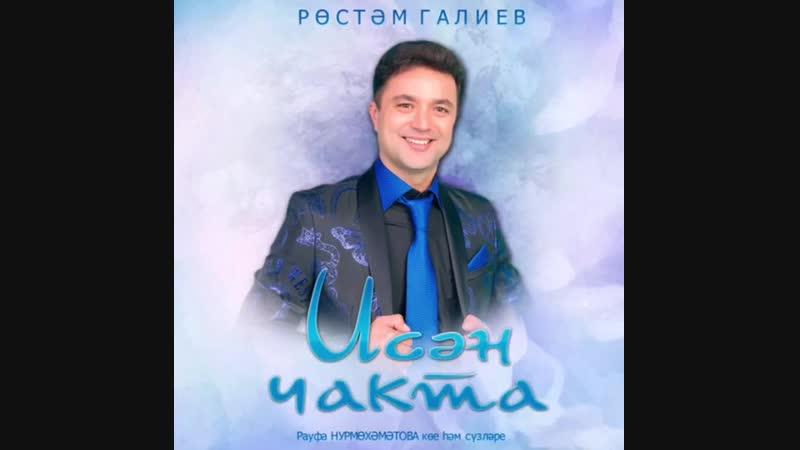 Рустам Галиев - Исән чакта