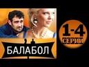 Балабол / Одинокий волк Саня 1-4 серии 2014 16-серийный детектив фильм сериал