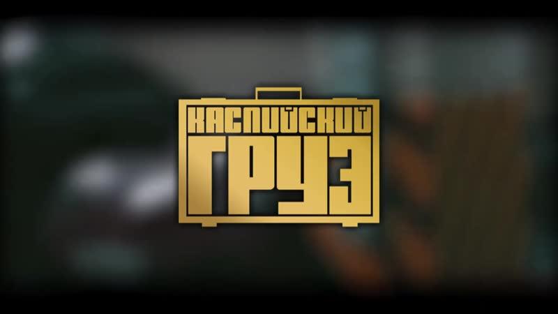 Каспийский Груз Не было и не надо feat Гансэлло Новый Рэп 201