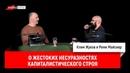 Реми Майснер и Клим Жуков о жестоких несуразностях капиталистического строя