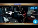 [PS4] [PC] [RUS] Опять кемпер! Dead by Daylight