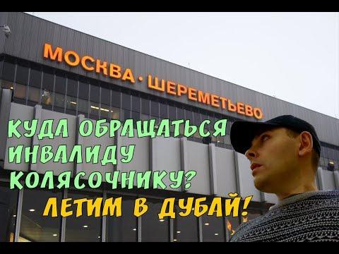 VLOG: Инвалид колясочник в аэропорту Шереметьево. Куда обращаться в аэропорту? Летим в Дубай, ОАЭ !