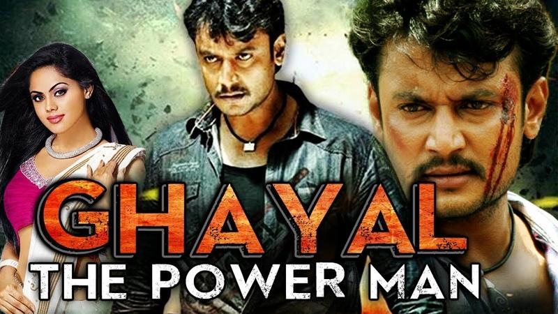 Ghayal The Power Man (Brindavana) Kannada Hindi Dubbed Full Movie   Darshan, Karthika Nair