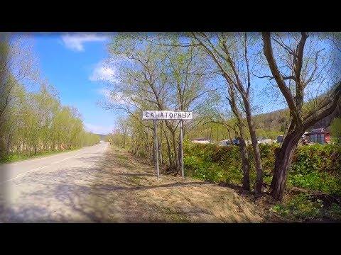 Сахалин поселок Санаторный 17 мая 2018 год
