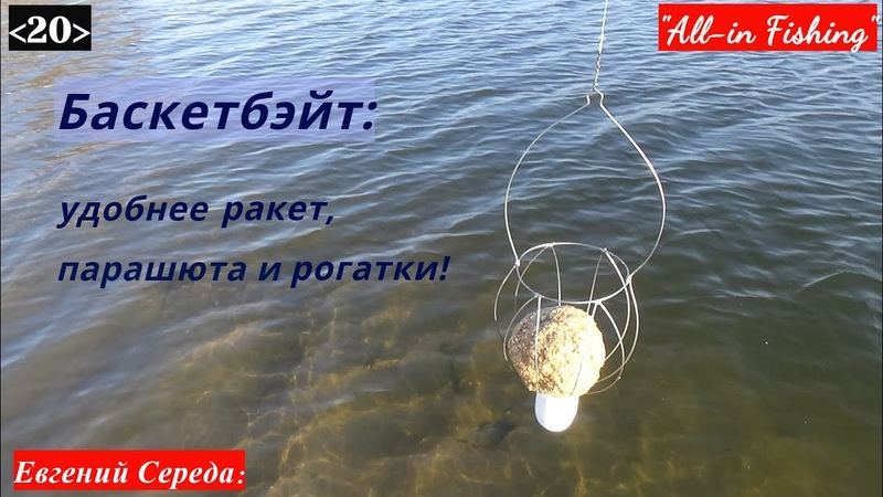 20. Баскетбэйт: новая страничка в фидере и карпфишинге. All-in Fishing. Вып. 20.